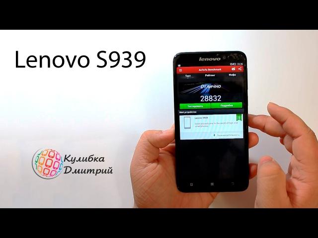 Lenovo S939 - самый доступный мощный смартфон