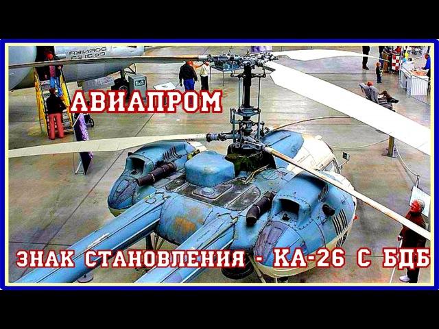 БДБ на Ка-26. 18/18. Детали бесшатунных двигателей схемы Баландина (изготовлены с 1976 по 1995 гг.)