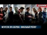 Мстители: Эра Альтрона - Финальный Трейлер | Дубляж 2015 (HD)