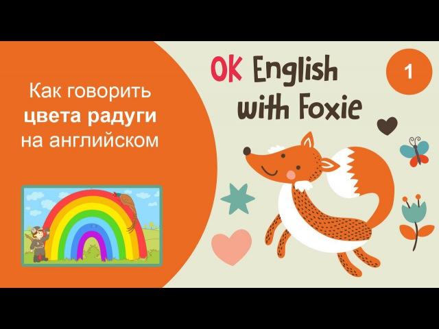 1. Цвета радуги на английском языке | Учим английский с лисичкой Foxie