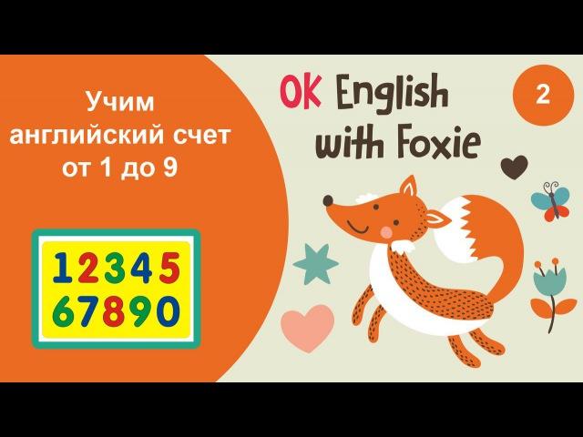 2. Цифры на английском для детей | Английский с лисичкой Foxie