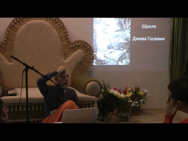 24.12.2012 Ватсала дас о Дживе Госвами 04