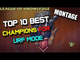 ✔ Top 10 Best Champions for URF MODE (Ultra Rapid Fire) [MONTAGE] - League of Legends