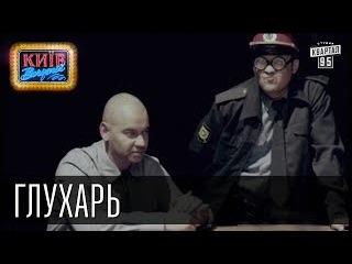 Вечерний Киев - Глухарь, Рубрика