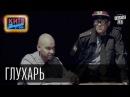 Вечерний Киев - Глухарь, Рубрика Пороблено в Україні