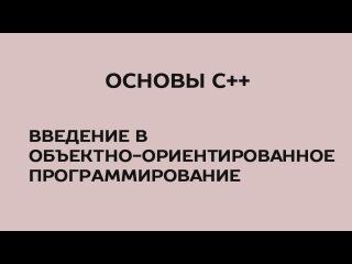 Основы ООП C++.  Введение в C++ и ООП (объектно-ориентированное программирование)