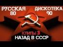 Русская Дискотека 80-90-х - Назад в СССР (КЛИПЫ) Часть 3