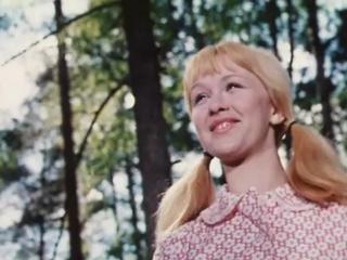 Невеста с севера. (1975).