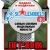 ScaleModels.ru - моделизм и модели
