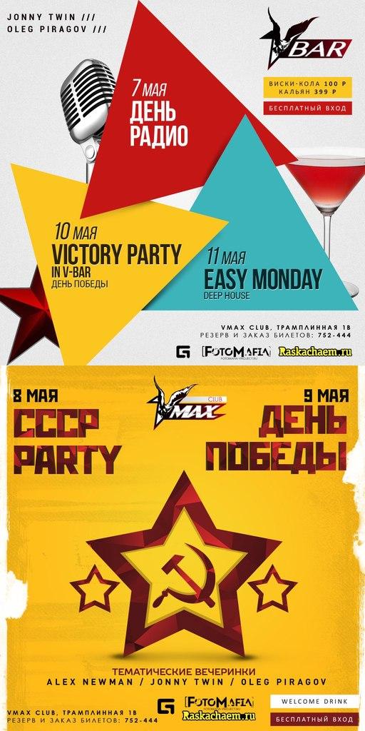 Афиша Калуга Vmax Club & V-Bar Вечеринки с 7 по 11 Мая
