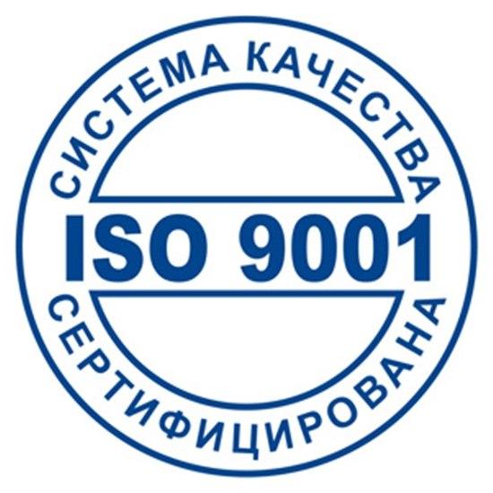 Cертификат ISO 9001 и особенности его получения