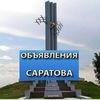 Объявления Саратов Энгельс Барахолка  Реклама.