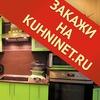 Кухни на заказ в СПб kuhninet.ru