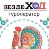 Экскурсии по Кирову и Кировской области