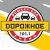 Дорожное радио в Йошкар-Оле [Official Community]