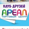 Клуб друзей ТЦ АРЕАЛ