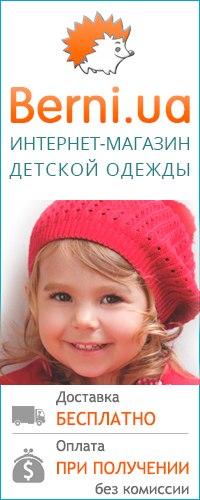 65f0d849a11 Berni Интернет-магазин детской одежды