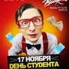 """17 Ноября «Dень Студента» в клубе """"Болеро""""."""