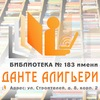 Библиотека №183 им. Данте Алигьери