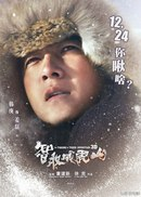 智取威虎山 3D(The Taking of Tiger Mountain)poster