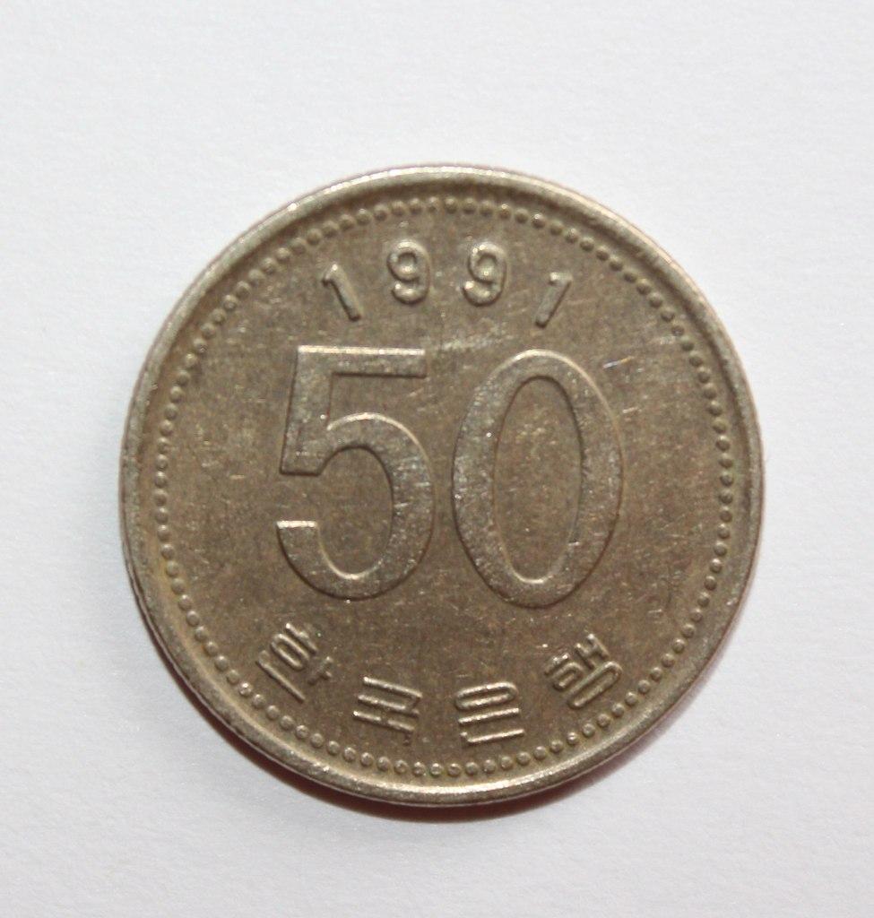 50 вон Южной Кореи. 1991 год. Павлодарский Дом географии