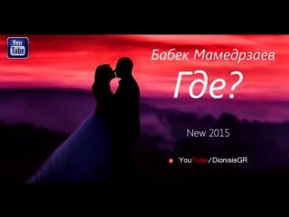 Бабек+Мамедрзаев+-+Где+(2015)+Премьера!