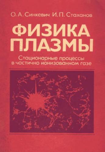 И.П. Физика плазмы (ста.