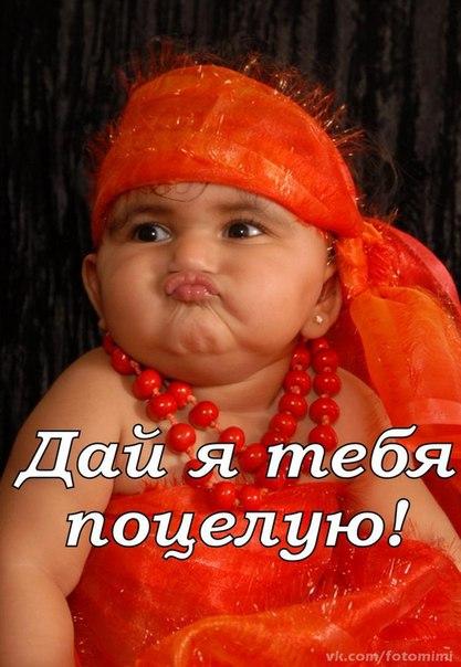 Целую тебя!