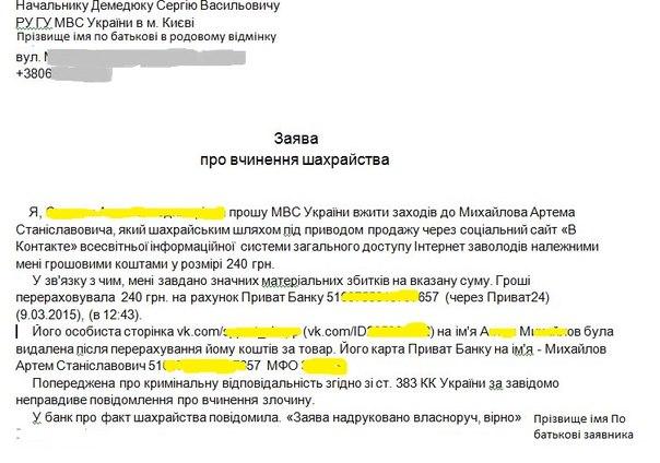 Заявление о мошенничестве интернет магазина в прокуратуру образец - aft-spb.ru