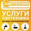 Сантехник Уфа в Уфе