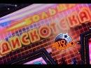 🅰️ Большая Дискотека 80-х 2014. Лучшие моменты фестиваля в HD 1080