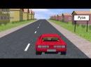 Раздел 12. Остановка и стоянка транспортных средств