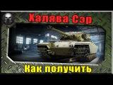 Как получить бесплатный уникальный прем танк 7 уровня [wot-vod.ru]