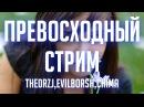 ПРЕВОСХОДНЫЙ СТРИМ с Evilborsh и chima Железный Капут DRZJ Edition wot-vod