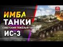 Имба-танки | ИС-3 [wot-vod.ru]