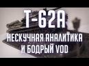 Т-62А - НЕСКУЧНАЯ АНАЛИТИКА И БОДРЫЙ VOD spn. by heavymetal.toys Железный Капут DRZJ Edition