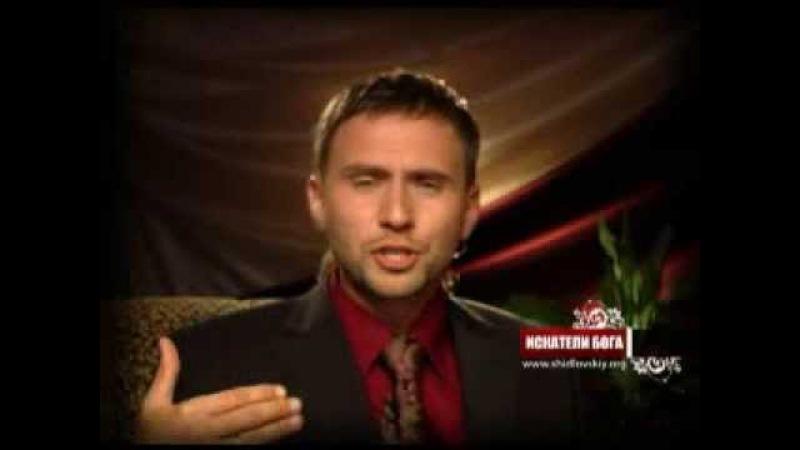 Сергей Шидловский. Личные отношения с Богом, часть 1