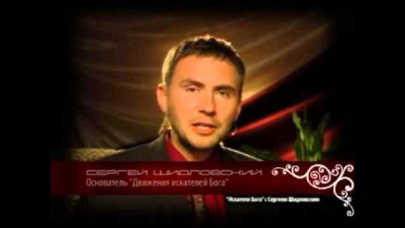 Сергей Шидловский. Личные отношения с Богом, часть 2