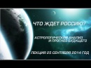 Что ждет Россию? 2015 г. Прогноз о новом мироустройстве.