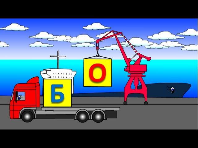 Развивающие мультики про машинки и корабли. Учимся читать по слогам складам. Скл...