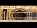 НАСТРОИТЬ ГИТАРУ, ТЮНЕР ГИТАРНЫЙ ОНЛАЙН, настройка струн для акустической и электрической гитары