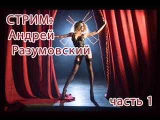 Запись прямой трансляция с Андреем Разумовским. часть 1