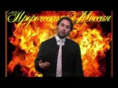 Почему важно отказаться от триединства (пророк Иосиф Шмуэль)