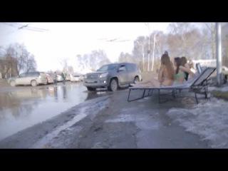 Девушки в Новосибирске купаются в лужах и загорают