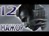 Мажор - 12 серия, сериал, смотреть онлайн. Премьера 2014!
