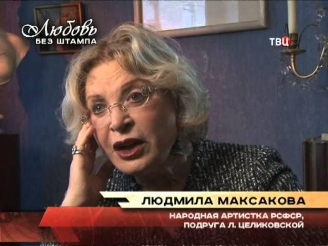 Любовь без штампа. Хроники московского быта