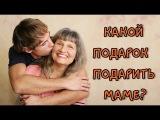 Лучшей маме на свете  Видеоальбом в подарок маме