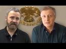 Пякин В. В. и Данилов С. О Центральном Банке России