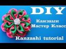 Цветы Канзаши из репсовых лент / мастер класс / diy kanzashi flowers