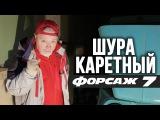 Форсаж 7 Шура Каретный (18+)